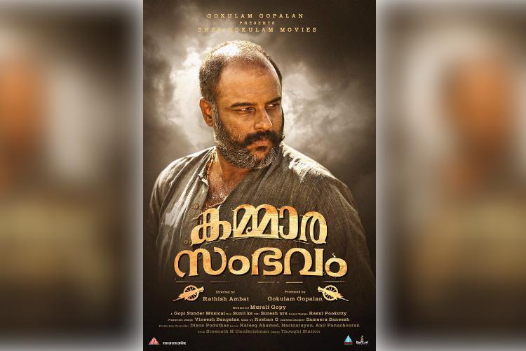 Murali Gopy looks every bit the menacing villain in this Kammara Sambhavam poster