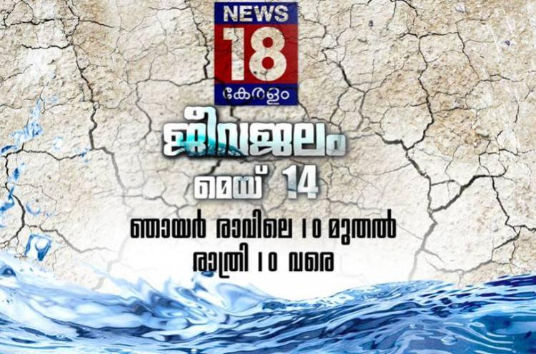 News 18 Kerala dedicates 12-hour coverage to drought and water shortage in state