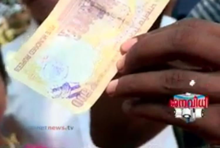Kerala Currency with UDF symbol found LDF alleges foul play