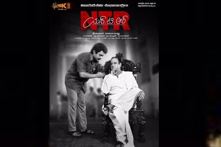 NTR biopic new poster out makers unveil release dates