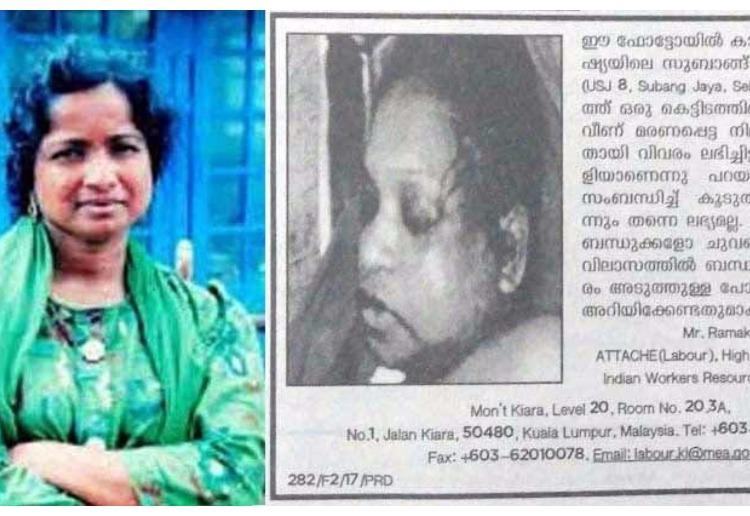 Woman dead in Malaysia not Keralas Dr Omana wanted for killing lover 21 years ago
