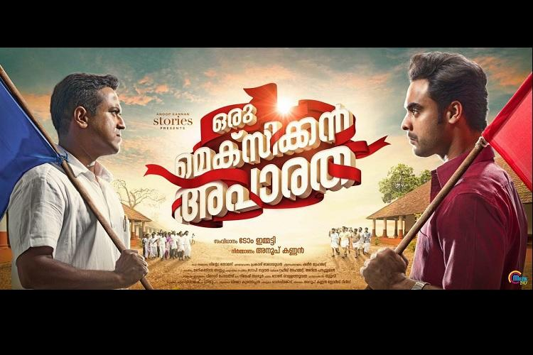 Angry young men and red flags Malayalam film Oru Mexican Aparatha trailer out