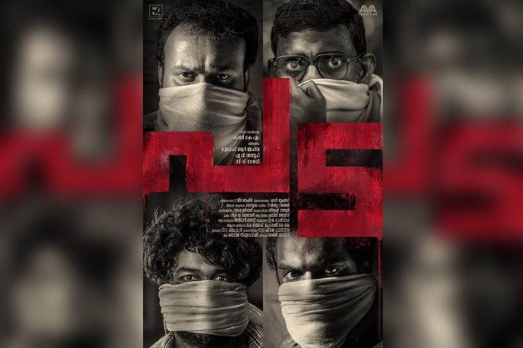 Pada poster shows partially covered faces of 4 heroes