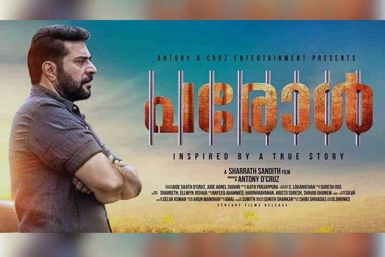 Parole review Mammoottys star presence is the only saving grace