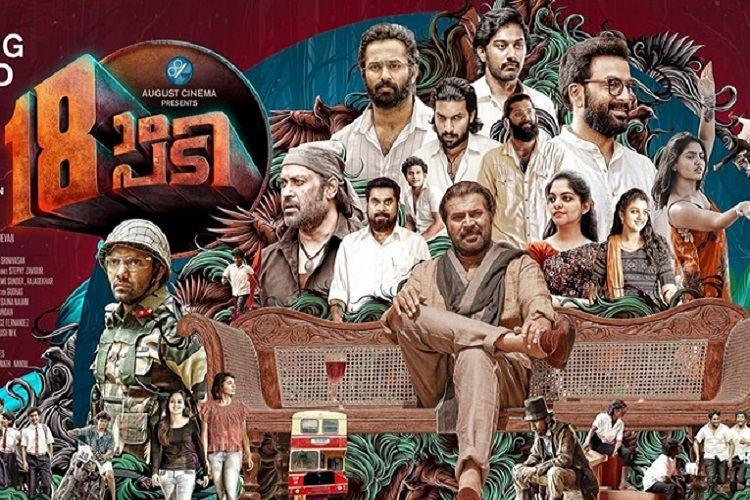 Pathinettampadi review A novel script on school rivalry stretched out too much