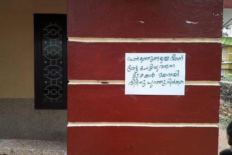We have girls at home Posters in Kerala ask BJP men not to enter