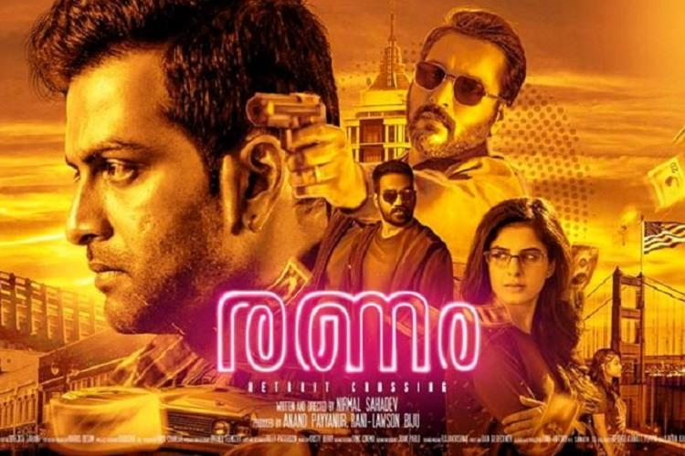Ranam review This Prithviraj thriller has good ideas but goes astray with gimmicks
