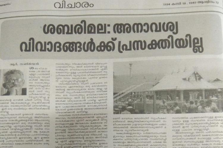 Sabarimala womens entry BJP mouthpiece carries article supporting SC judgement