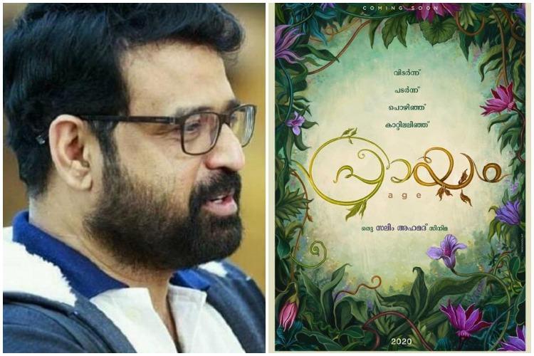 Director Salim Ahameds next is Praayam
