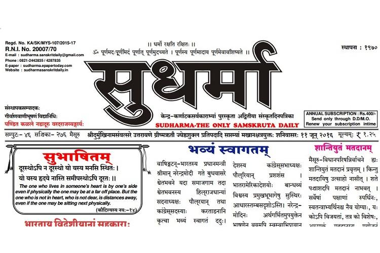 Editor of the one Sanskrit newspaper in India scrambling for funds to keep it alive