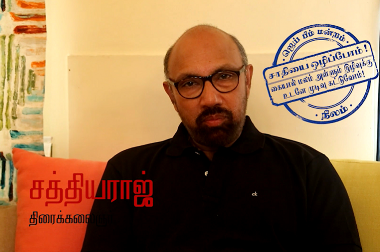 Actors Sathyaraj Vivek and other celebrities joins hands to end a dirty practice