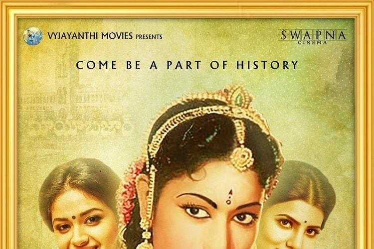 First look poster of Savitri biopic Mahanati out Keerthy Suresh in title role