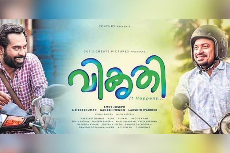 Soubin Shahir and Suraj Venjaramoodus film titled Vikruthi First look out