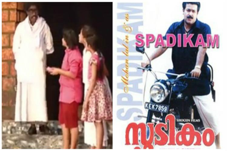 Mohanlals hit Spadikam presented with a twist in Kerala School Kalolsavam
