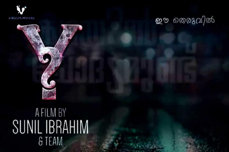 Director Sunil Ibrahims Y to release on November 17