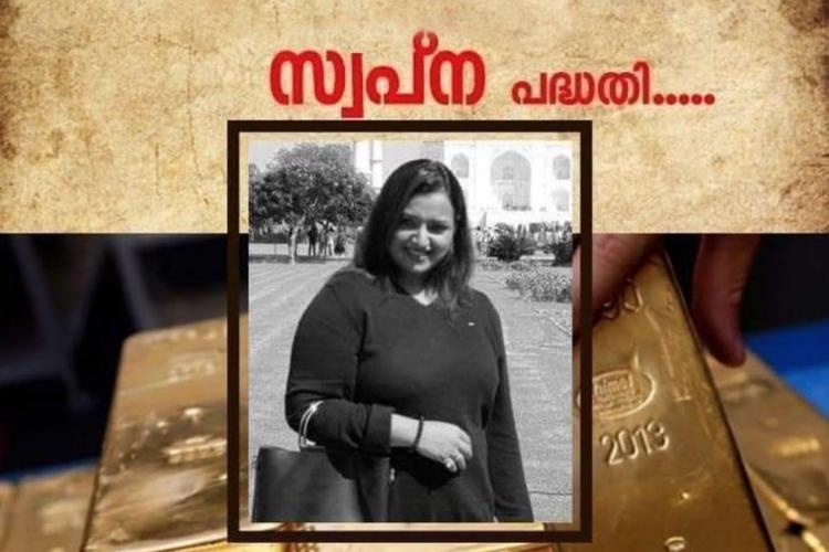 Swapna Suresh is one of the accused in the gold smuggling case in Kerala