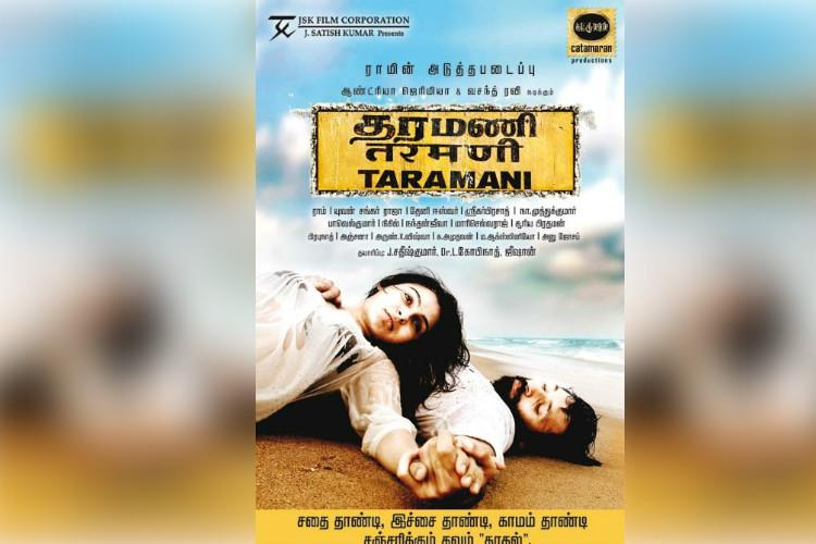 Taramani all set for release in Telugu