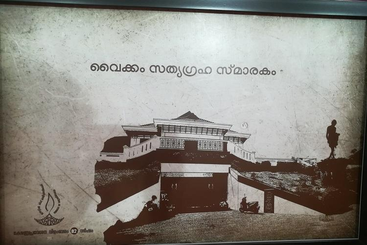 Slavery to caste attacks An exhibition to mark 82nd Kerala temple entry anniversary