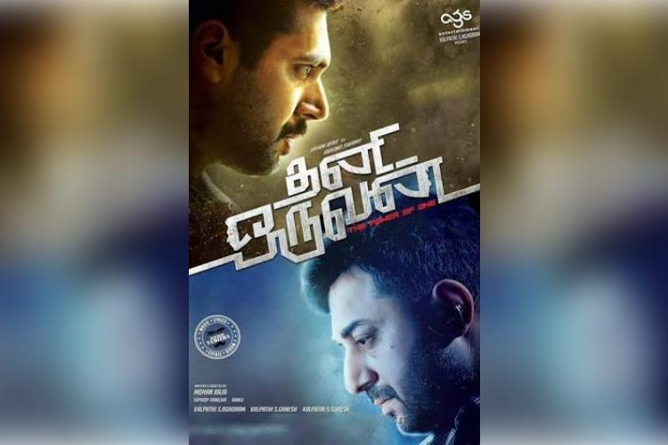 Director Mohan Raja and his brother Jayam Ravi to collaborate once again for Thani Oruvan 2