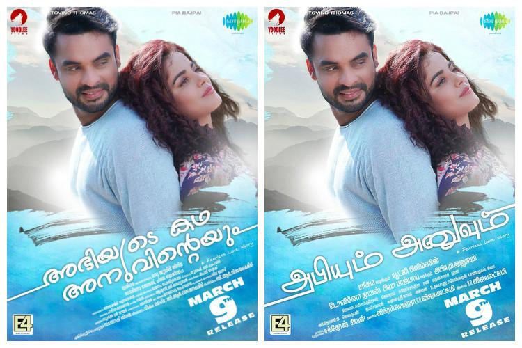 Tovino Thomas stars with Pia Bajpai in this upcoming bilingual