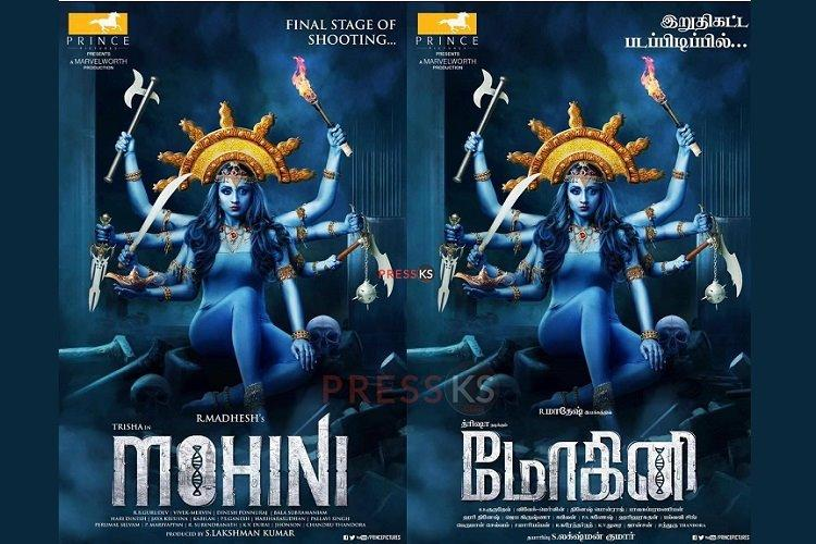 Trishas Mohini trailer out film will see her in a double role