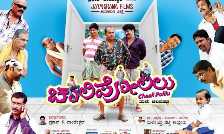 Tulu film creates history completes 500 days of show
