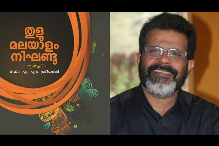 Revitalising a dead language First Tulu-Malayalam dictionary released