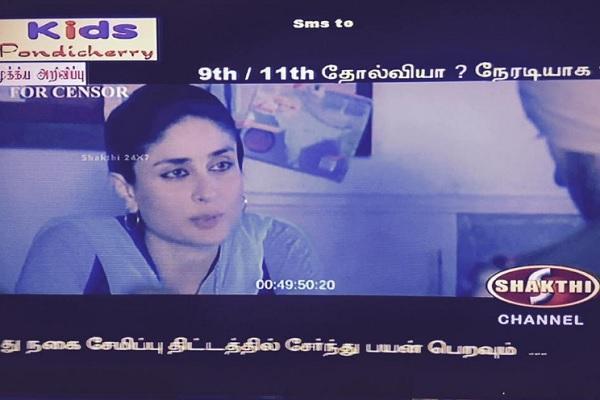 Puducherry cable TV airs censor copy of Udta Punjab