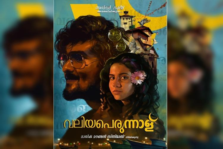Valiya Perunnal Review Shane Nigam is wonderful in this chaotic film