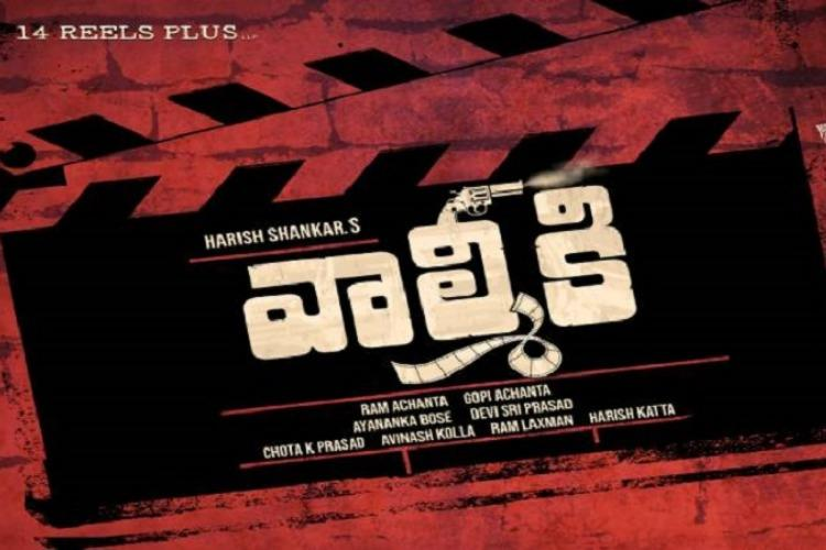 Harish Shankar and Varun Tejs film titled Valmiki