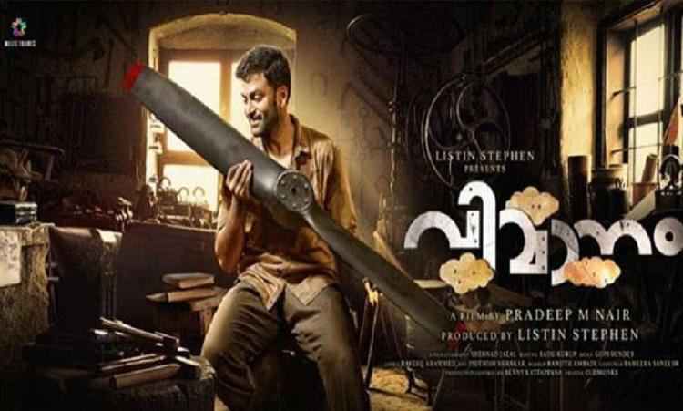 Much ado about being romantic The Vimaanam review