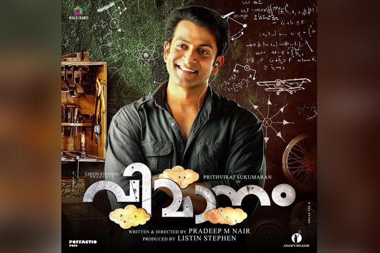 Xmas cheer Prithviraj announces multiple free screenings of Vimaanam on Dec 25