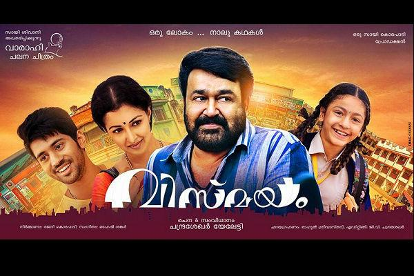 Mohanlal and Gautami to sizzle together on the silver-screen again Watch Vismayam teaser
