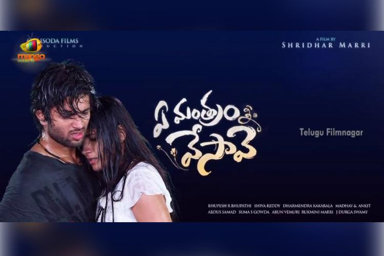 Ye Mantram Vesave review Vijay Devarakondas thriller doesnt take off
