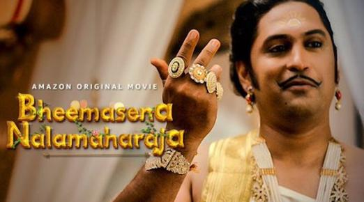 'Bheemasena Nalamaharaja' review: Interesting recipe but a bland meal