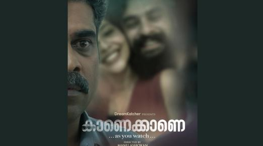 Tovino's 'Kaanekkane' first-look poster released