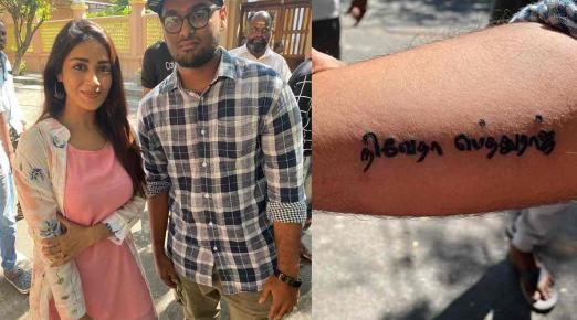 Nivetha Pethuraj meets die-hard fan who has a tattoo of her name