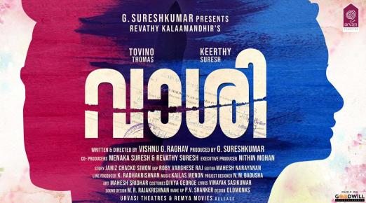Mohanlal launches first look poster of 'Vaashi'