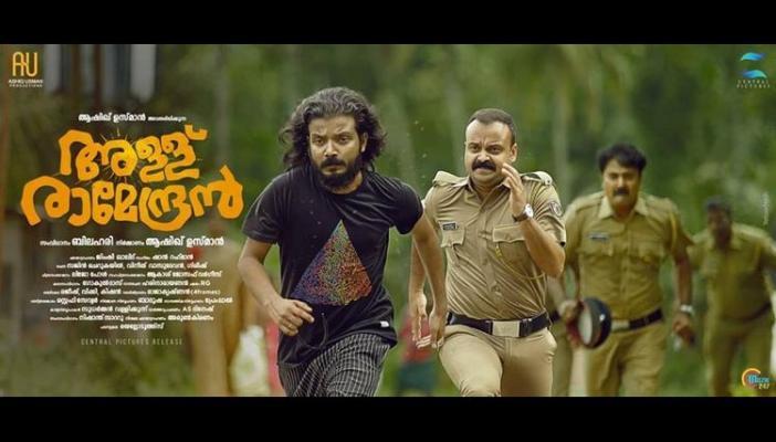 Allu Ramendran review Kunchacko Boban is charming as vengeful policeman
