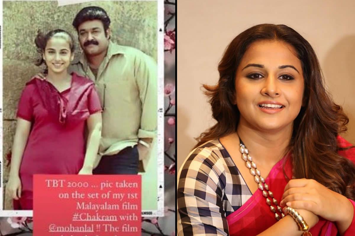 Vidya Balan posts pic with Mohanlal from shelved Malayalam debut film